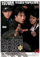 Maljukgeori janhoksa - South Korean poster (xs thumbnail)
