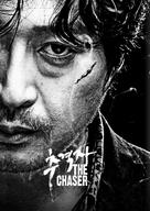 Chugyeogja - South Korean Movie Poster (xs thumbnail)