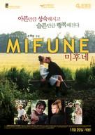 Mifunes sidste sang - South Korean Movie Poster (xs thumbnail)