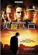 Gone Baby Gone - Taiwanese DVD movie cover (xs thumbnail)
