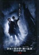 Sherlock Holmes: A Game of Shadows - Japanese Movie Poster (xs thumbnail)