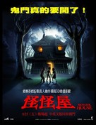 Monster House - Taiwanese Movie Poster (xs thumbnail)