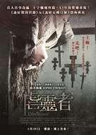 The Crucifixion - Hong Kong Movie Poster (xs thumbnail)