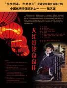 Da hong deng long gao gao gua - Chinese Movie Poster (xs thumbnail)