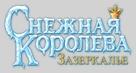Snezhnaya koroleva. Zazerkale - Russian Logo (xs thumbnail)