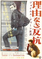 Rebel Without a Cause - Japanese Movie Poster (xs thumbnail)