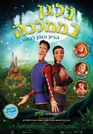 Charming - Israeli Movie Poster (xs thumbnail)
