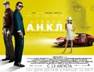 The Man from U.N.C.L.E. - Russian Movie Poster (xs thumbnail)