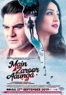 Main Zaroor Aaunga - Indian Movie Poster (xs thumbnail)
