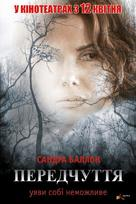 Premonition - Ukrainian Movie Poster (xs thumbnail)