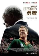 Invictus - Taiwanese Movie Poster (xs thumbnail)