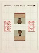 Warai no daigaku - Japanese Movie Poster (xs thumbnail)
