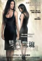 Ne te retourne pas - Taiwanese Movie Poster (xs thumbnail)