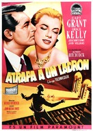 To Catch a Thief - Spanish Movie Poster (xs thumbnail)