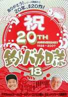 Tsuribaka Nisshi 18 - Japanese Movie Poster (xs thumbnail)