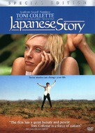 Japanese Story - Movie Cover (xs thumbnail)