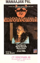 Exorcismo - Finnish VHS cover (xs thumbnail)