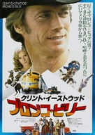 Bronco Billy - Japanese Movie Poster (xs thumbnail)