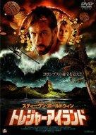 Lost Treasure - Japanese Movie Cover (xs thumbnail)