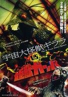 Uchu daikaijû Girara - Japanese Re-release poster (xs thumbnail)