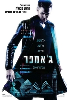 Jumper - Israeli Movie Poster (xs thumbnail)