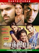 Rama Rama Krishna Krishna - Movie Poster (xs thumbnail)