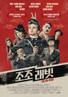 Jojo Rabbit - South Korean Movie Poster (xs thumbnail)
