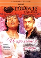 Barsaat - Russian DVD cover (xs thumbnail)