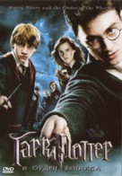 Harry Potter and the Order of the Phoenix - Russian DVD cover (xs thumbnail)