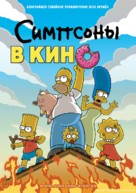 The Simpsons Movie - Russian Movie Poster (xs thumbnail)