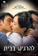 Bin Jip - Israeli Movie Poster (xs thumbnail)