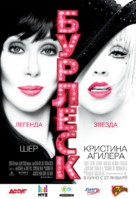 Burlesque - Russian Movie Poster (xs thumbnail)
