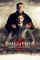 """""""Medici: Masters of Florence"""" - Russian Movie Cover (xs thumbnail)"""