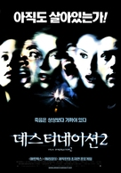 Final Destination 2 - South Korean Movie Poster (xs thumbnail)