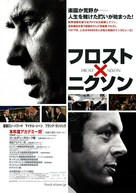 Frost/Nixon - Japanese Movie Poster (xs thumbnail)