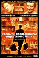 And When Did You Last See Your Father? - Russian Movie Poster (xs thumbnail)