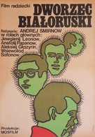 Belorusskiy vokzal - Polish Movie Poster (xs thumbnail)