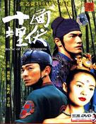 Shi mian mai fu - Chinese Movie Cover (xs thumbnail)
