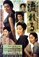 Nagareru - Japanese Movie Poster (xs thumbnail)