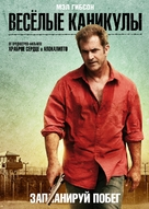 Get the Gringo - Russian DVD cover (xs thumbnail)