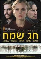 Joyeux Noël - Israeli Movie Poster (xs thumbnail)