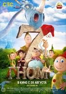 Der 7bte Zwerg - Russian Movie Poster (xs thumbnail)
