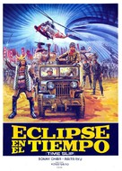 Sengoku jieitai - Spanish Movie Poster (xs thumbnail)