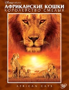African Cats - Russian DVD movie cover (xs thumbnail)