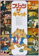 Fritz the Cat - Japanese Movie Poster (xs thumbnail)