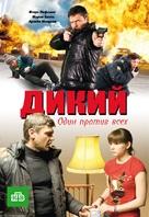 """Dikiy"" - Russian DVD movie cover (xs thumbnail)"
