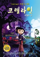 Coraline - South Korean Movie Poster (xs thumbnail)