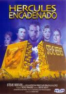 Ercole e la regina di Lidia - Spanish DVD cover (xs thumbnail)