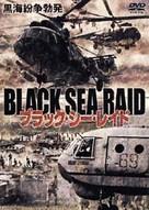 Black Sea Raid - Japanese Movie Cover (xs thumbnail)