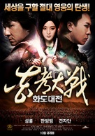 The Twins Effect 2 - South Korean Movie Poster (xs thumbnail)